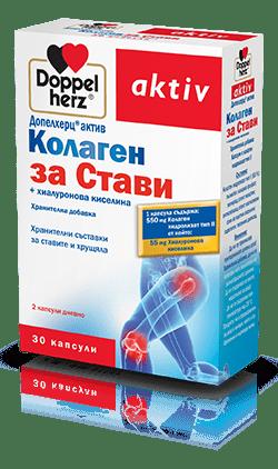 Допелхерц (Doppelherz) Колаген капсули x30